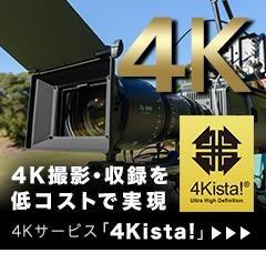4K中継・映像制作サービス