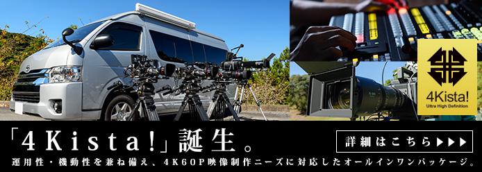 運用性・機動性を兼ね備え、4K60P映像制作ニーズに対応したオールインワンパッケージ「4Kista!」。